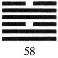 Hexagram 58